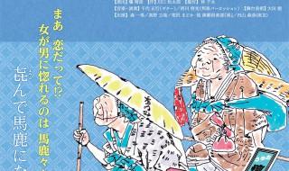 人情喜劇「お江戸みやげ」主演:浜畑賢吉/壤晴彦
