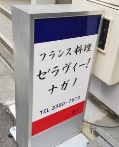 nagano_3