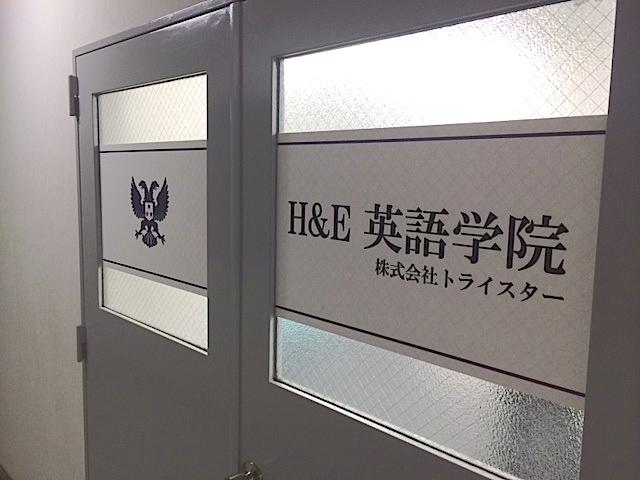 H&E英語学院