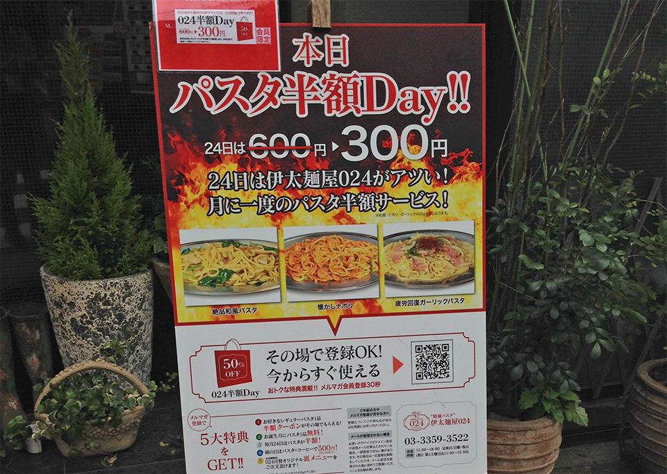 ロメスパ「伊太麺屋024」新宿御苑