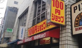 100円ショップ(100均)新宿御苑前