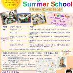 5日間の夏休み集中英語レッスン